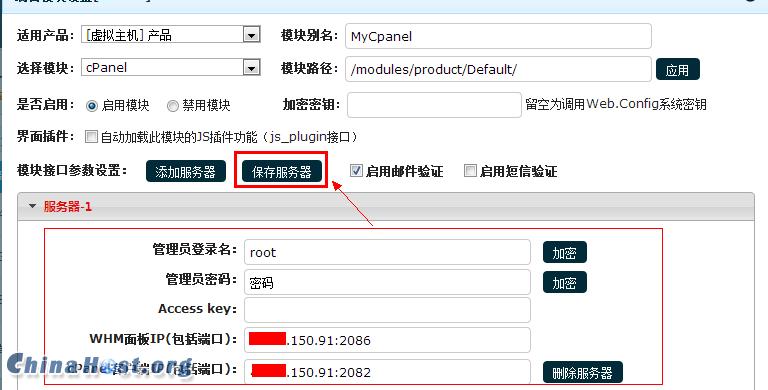 添加cPanel模块.png