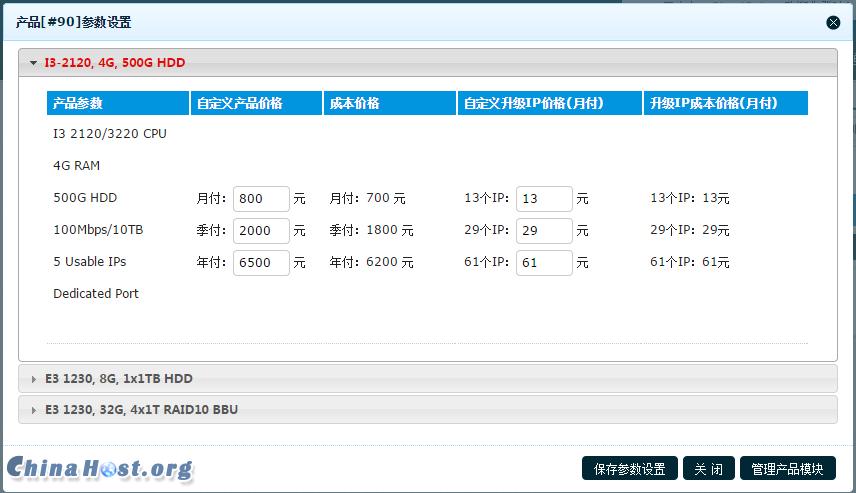 配置产品参数.png
