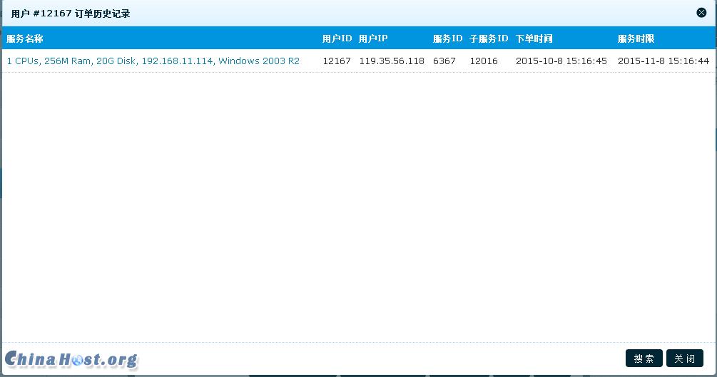 用户订单记录.png