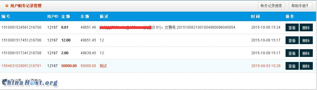 用户充值记录.png